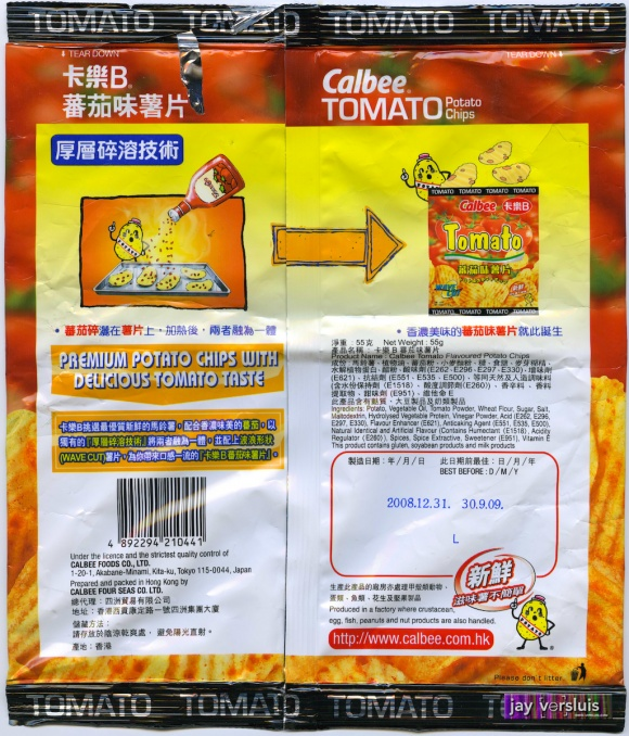 Calbee Tomato Wave Cut Chips - back (2008)